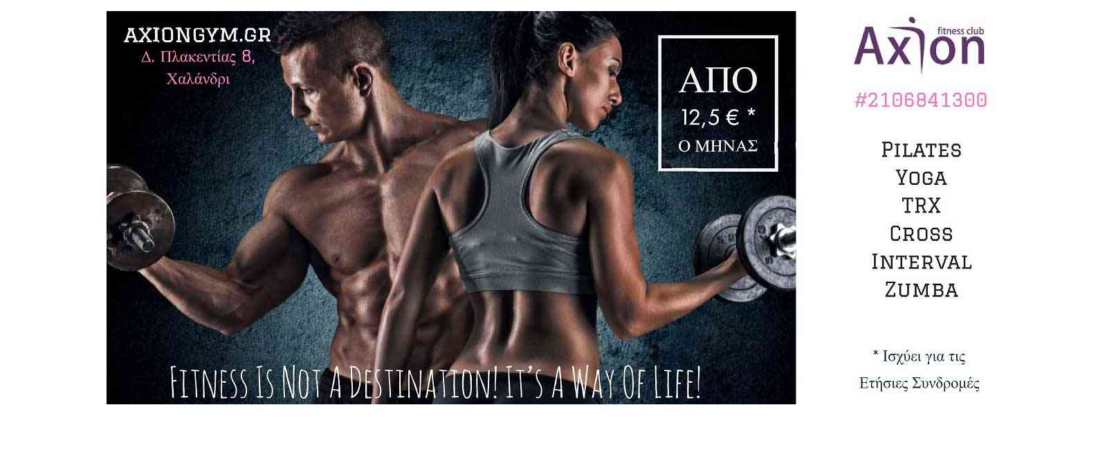 A Man and a Woman body building in AxionGym in Halandri