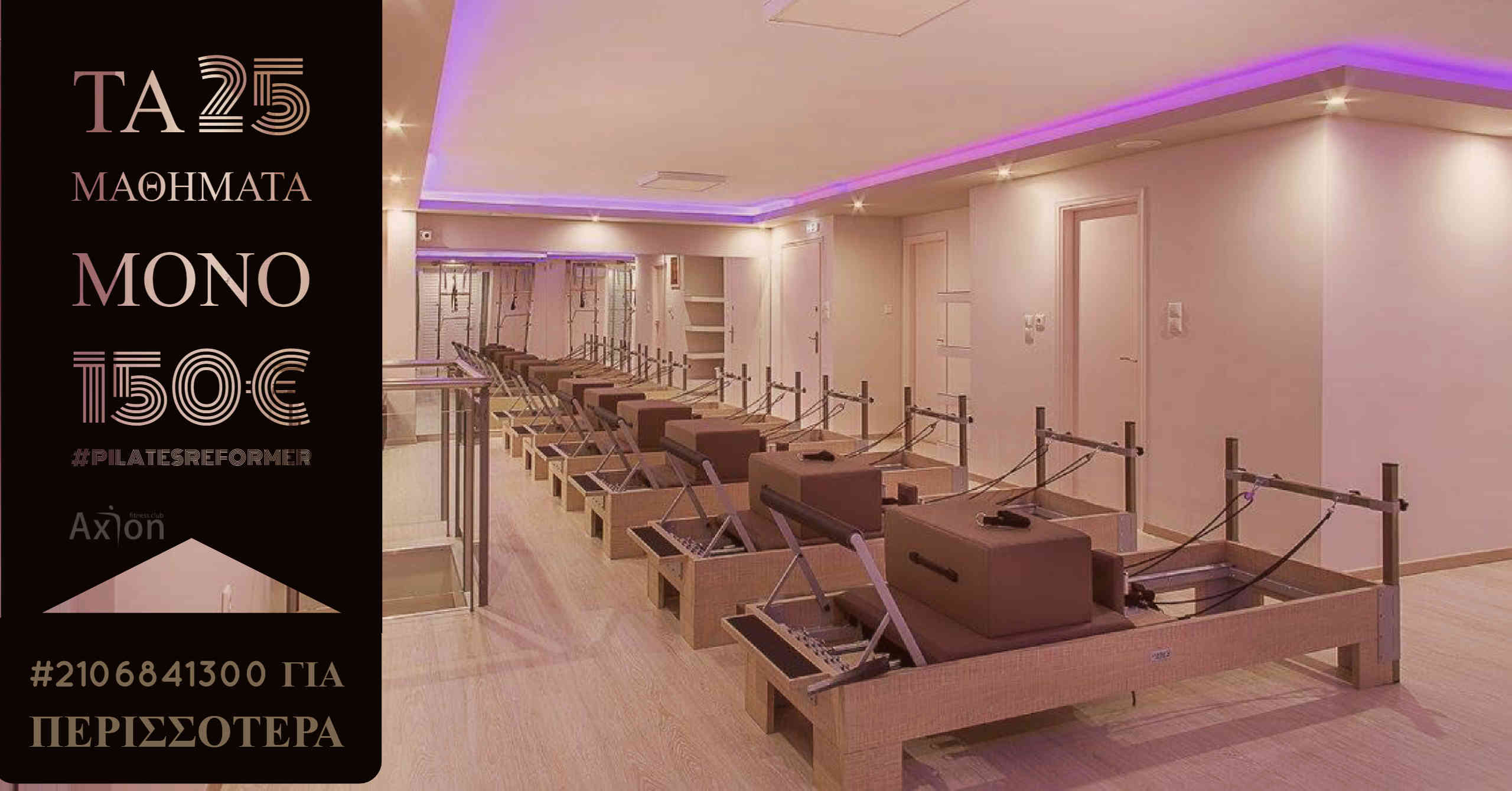Pilates Reformer Classroom in Axion Fitness Club in Halandri