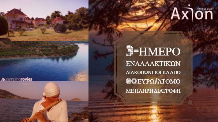 Εναλλακτικές διακοπές γιόγκα Axion Gym Halandri