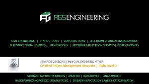 AGS Μηχανική | Ανακαινίσεις, Μελέτες, Κατασκευές, Επίβλεψη Έργου
