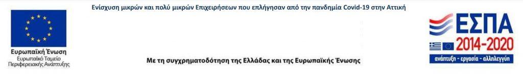 ΑΧΙΟΝ-ΕΣΠΑ